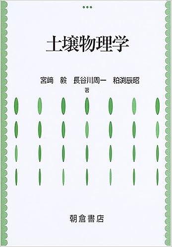 土壌物理学 | 宮崎 毅, 粕渕 辰...