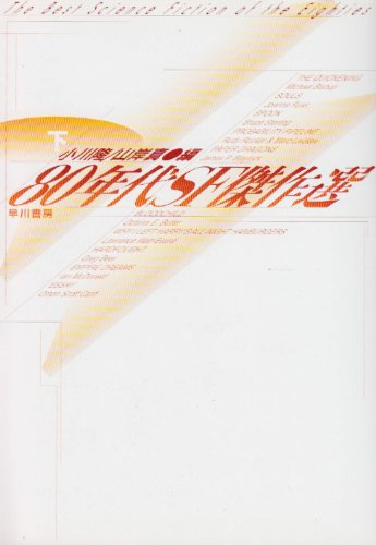 80年代SF傑作選〈下〉 (ハヤカワ文庫SF)