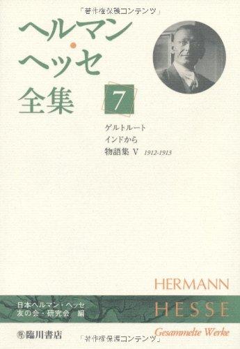 ヘルマン・ヘッセ全集 (7)ゲルトルート・インドから・物語集5(1912-1913)