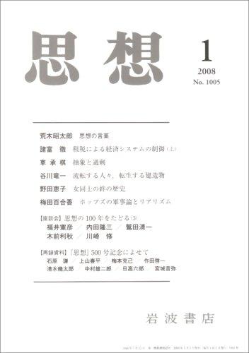 思想 2008年 01月号 [雑誌]