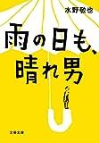 「雨の日も、晴れ男」水野敬也