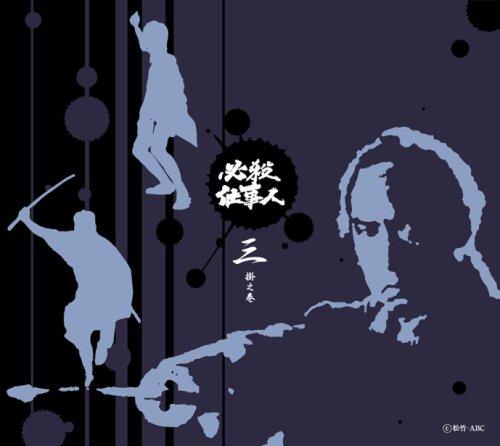 必殺仕事人 三掛之巻 (初回限定生産) [DVD] B000QEIKTI