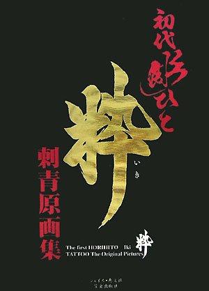 Tattoo Irezumi - The First Horihito: Tattoo Works