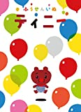 Animation - Tinny Balloon (Fusen Inu Tinny) DVD Box W/ Stuffed Toy & Tote Bag (2DVDS) [Japan LTD DVD] TDV-25285D