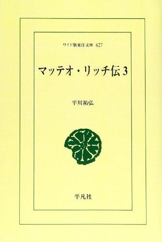 マッテオ・リッチ伝 3 (ワイド版東洋文庫 627)