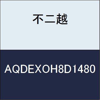 不二越(ナチ) 超硬ドリル AQDEXOH8D1480 (アクアドリル EX オイルホール 8D)  B075MWYKH6