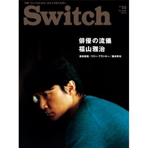 SWITCH Vol.31 No.10 表紙画像
