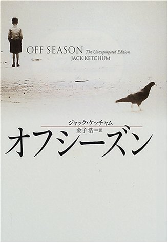 オフシーズン (扶桑社ミステリー)