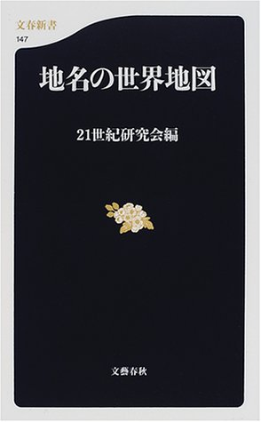 地名の世界地図 (文春新書)