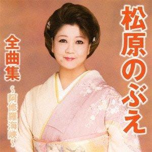 MATSUBARA NOBUE ZENKYOKUSHU -ASHURA KAIKYO- by Indies