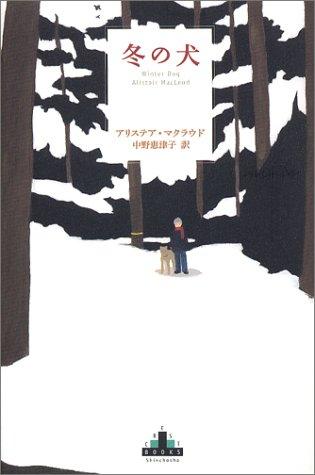 冬の犬 (新潮クレスト・ブックス)