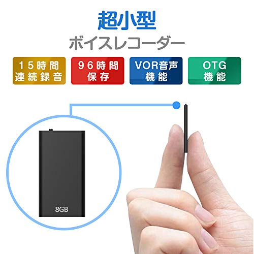 QZT ボイスレコーダー 小型 8GB大容量 15時間連続録音 96時間録音保存 録音機 高音質 長時間時間 ICレコーダー 音声検知 小型ボイスレコーダー ワンボタン録音 小型録音機 電池切れ自動保存 ノイズキャンセリ 高性能 携帯便利