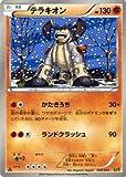 ポケモンカードゲーム[ポケカ] テラキオン [EXバトルブースト]収録/PMEBB-068