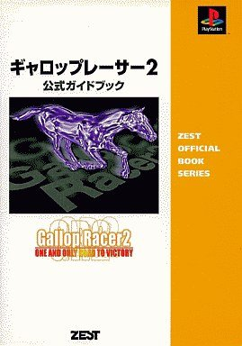 Gallop Racer 3 Official Guide Book (Zest official books) (1999) ISBN: 4883770745 [Japanese Import]