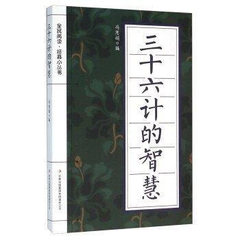 Read Online Thirty-Six wisdom(Chinese Edition) pdf epub