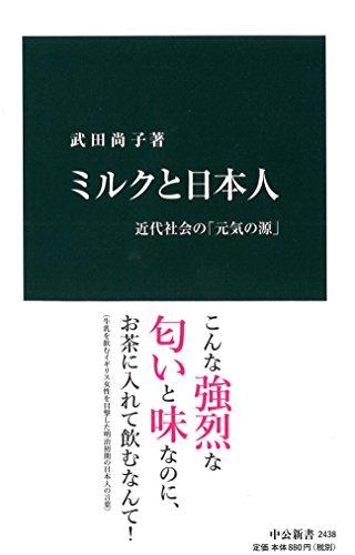 ミルクと日本人 - 近代社会の「元気の源」 (中公新書)