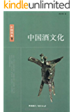 中国酒文化 (中国读本)