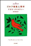 ゴルフ場殺人事件 ポアロシリーズ (クリスティー文庫)