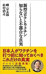 "<span class=""title"">【まとめ】新型コロナワクチン</span>"