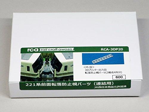 Nゲージ レールクラフト阿波座 RCA-3DP20 221系前面転落防止幌パーツ(連結用4両分)の商品画像