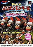 Ape Escape Million Monkeys Official Guide Book (Wonder Life Special) (2006) ISBN: 4091063152 [Japanese Import]