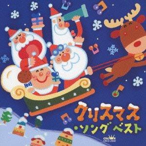 クリスマス・ソングベスト