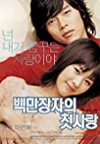 A Millionaire's First Love Korean Movie Dvd (2 Disc Version Boxset with Special Features) Korean Version NTSC Region 3 English Sub