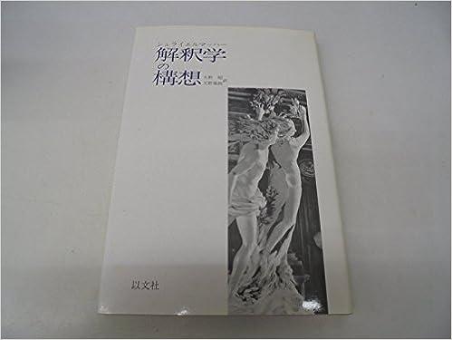 解釈学の構想 (1984年) | シュラ...