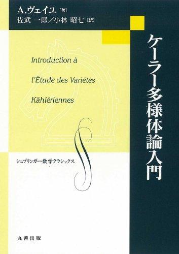 ケーラー多様体論入門 (シュプリンガー数学クラシックス 第)