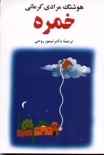 Download The Big Clay Jar (Dastan-i an Khumrah) ebook