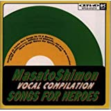 "子門真人 VOCAL COMPILATION""SONGS FOR HEROES"" (緑盤)"