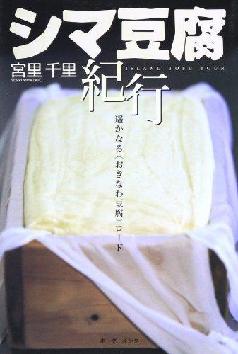 シマ豆腐紀行―遥かなる〈おきなわ豆腐〉ロード