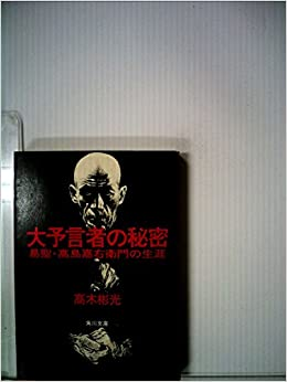 1982 コロナ 予言 本 「武漢肺炎ウイルスは生物兵器」 米国SF小説の恐ろし予言