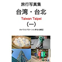 Taipei Taipei Photo Collection Camera and Drone and Simple Miscellaneous 1 (Japanese Edition)