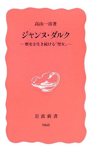 ジャンヌ・ダルク―歴史を生き続ける「聖女」 (岩波新書)