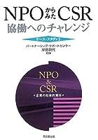 NPOからみたCSR―協働へのチャレンジ ケース・スタディ〈2〉 (ケース・スタディ (2))