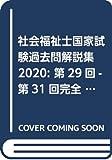 社会福祉士国家試験過去問解説集2020: 第29回-第31回完全解説+第27回-第28回問題&解答