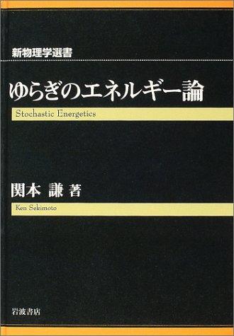 ゆらぎのエネルギー論 (新物理学叢書)