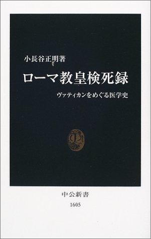ローマ教皇検死録 (中公新書)