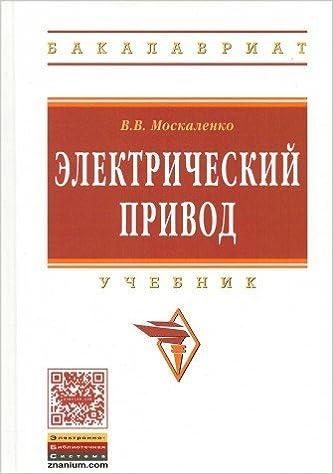 Book Elektricheskiy privod. Uchebnik