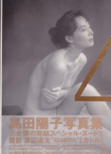 quatre―島田陽子写真集 | 渡辺 ...