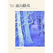 東山魁夷ポストカードブック 〔ちいさな美術館シリーズ〕 (ちいさな美術館)