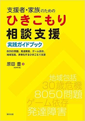 支援者・家族のためのひきこもり相談支援実践ガイドブック 8050問題 ...