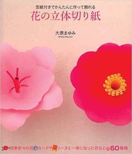 花の立体切り紙