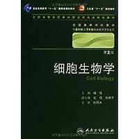 细胞生物学(第2版)(附赠CD-ROM光盘1张)