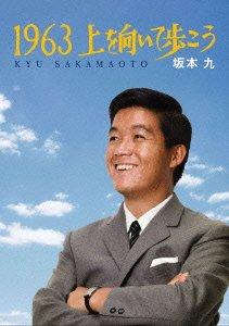 Kyu Sakamoto - 1963 Ue Wo Muite Arukou (2CDS) [Japan CD] TOBH-7225