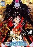 The Count of Monte Cristo: Gankutsuou: Complete Box Set (DVD)