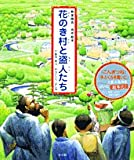 花のき村と盗人たち (新美南吉名作絵本)