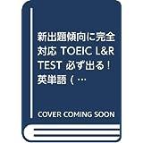 新出題傾向に完全対応 TOEIC L&R TEST 必ず出る!英単語 (講談社パワー・イングリッシュ)