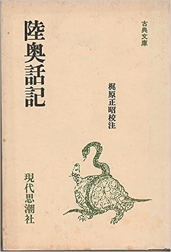 陸奥話記 (1982年) (古典文庫〈7...